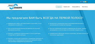 Ямал-информ | Реклама в лифтах