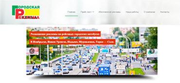 Городская реклама