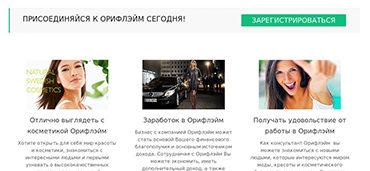 Онлайн офис «Oriflame»
