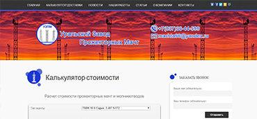 «Уральский завод прожекторных мачт»