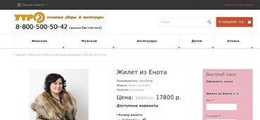 Интернет магазин «Утро»