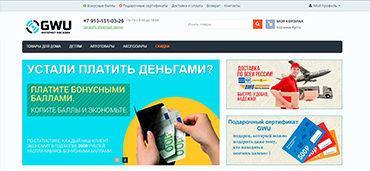 Интернет магазин GWU