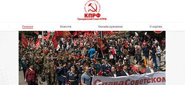 Онлайн приемная КПРФ