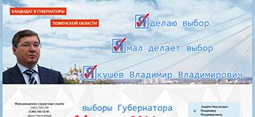 Cайт кандидата в губернаторы Тюменской области