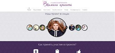 Социальный проект «Мамина красота»