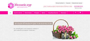 Цветочный салон «Эдельвейс.нур «