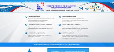 Новоуренгойский фонд развития предпринимательства