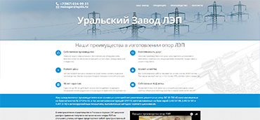 Уральский Завод ЛЭП